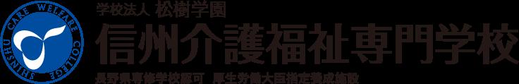 信州介護福祉専門学校