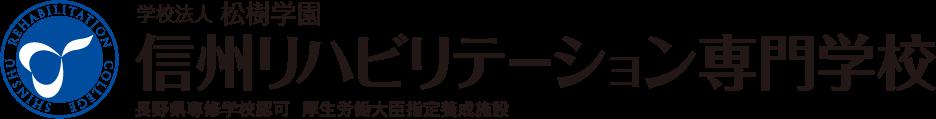 信州リハビリテーション専門学校