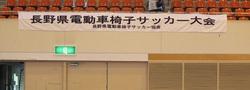 横断幕 R1.8.3.JPG